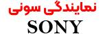 نمایندگی سونی وایو / تعمیر لپ تاپ سونی Logo